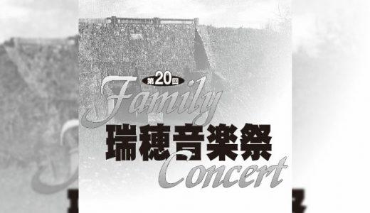 瑞穂音楽祭 「第20回ファミリーコンサート」に出演します