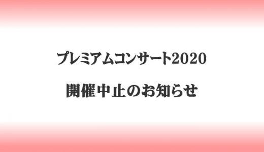 プレミアムコンサート2020 開催中止のお知らせ